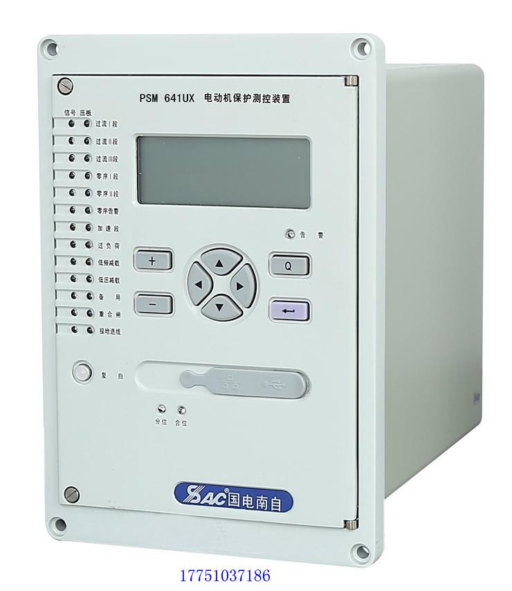 psm641u电动机保护测控装置