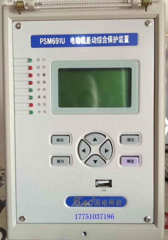 国电南自PSM691U电动机差动综合保护测控装置